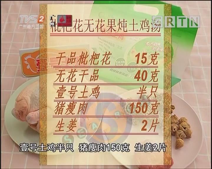 枇杷花无花果炖土鸡汤