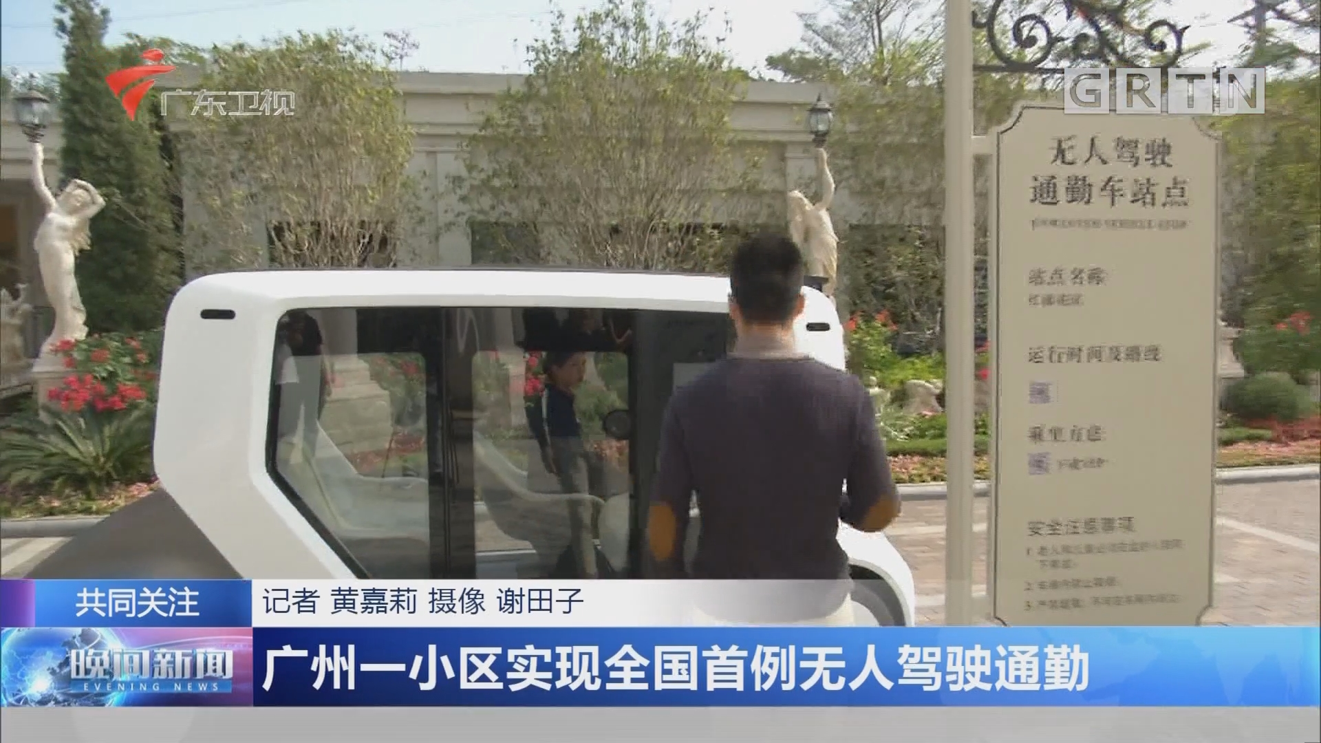 广州一小区实现全国首例无人驾驶通勤
