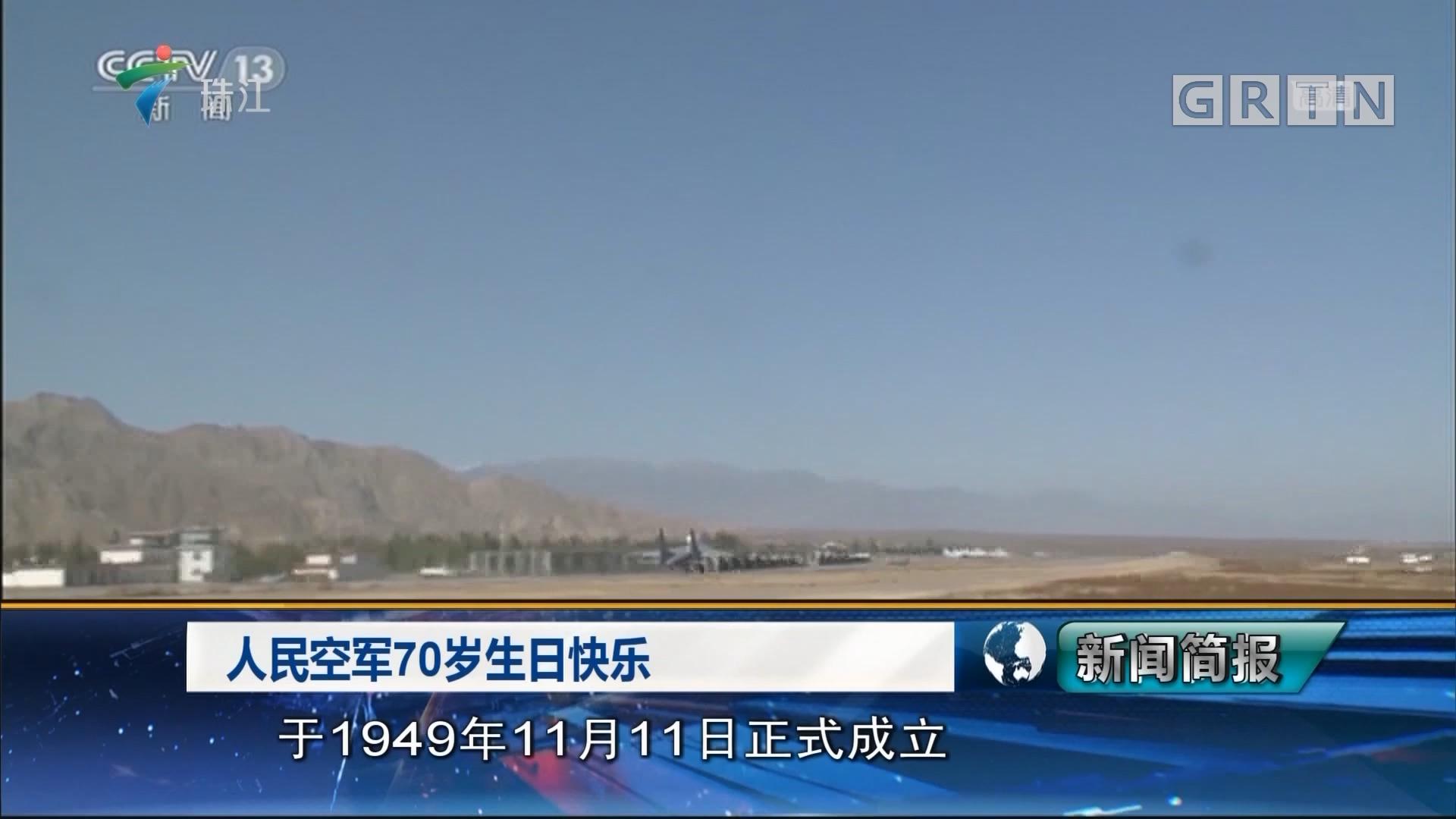 人民空军70岁生日快乐