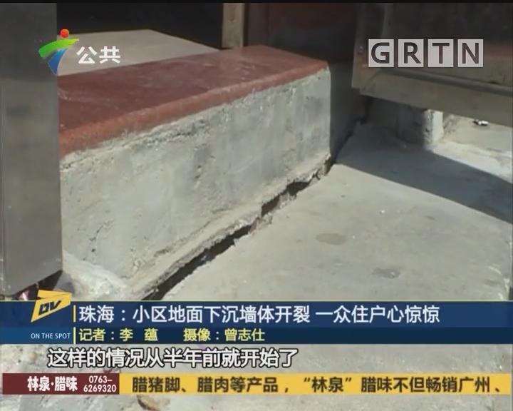 (DV现场)珠海:小区地面下沉墙体开裂 一众住户心惊惊