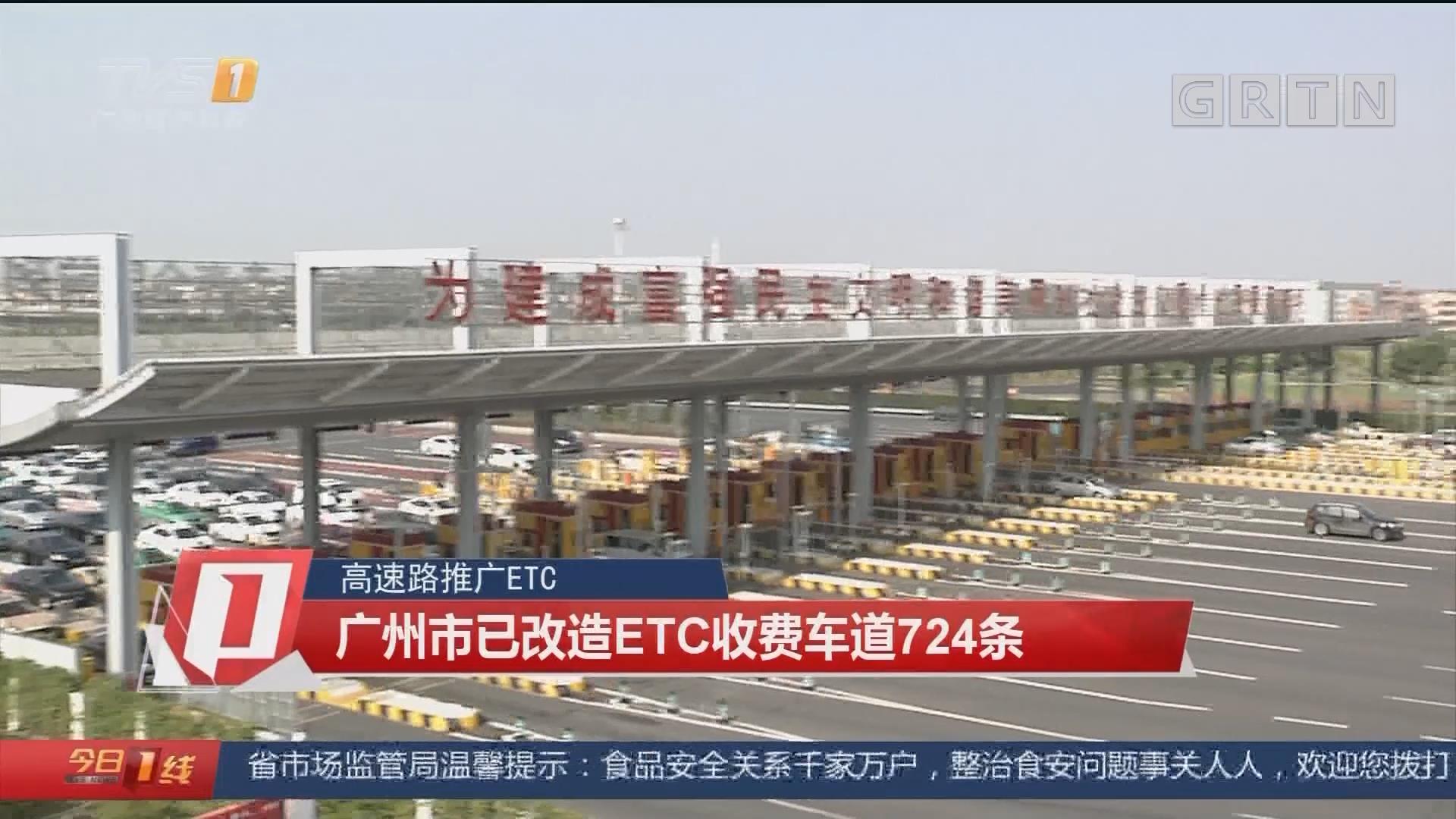 高速路推广ETC 广州市已改造ETC收费车道724条