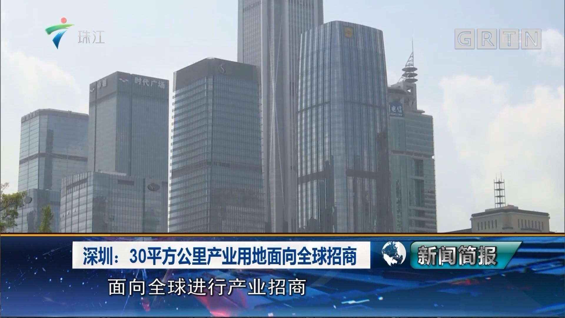 深圳:30平方公里产业用地面向全球招商