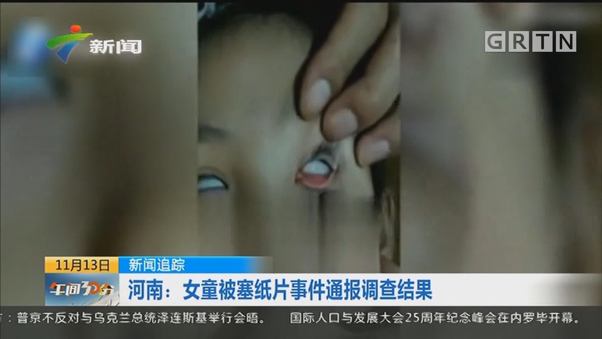 新闻追踪 河南:女童被塞纸片事件通报调查结果