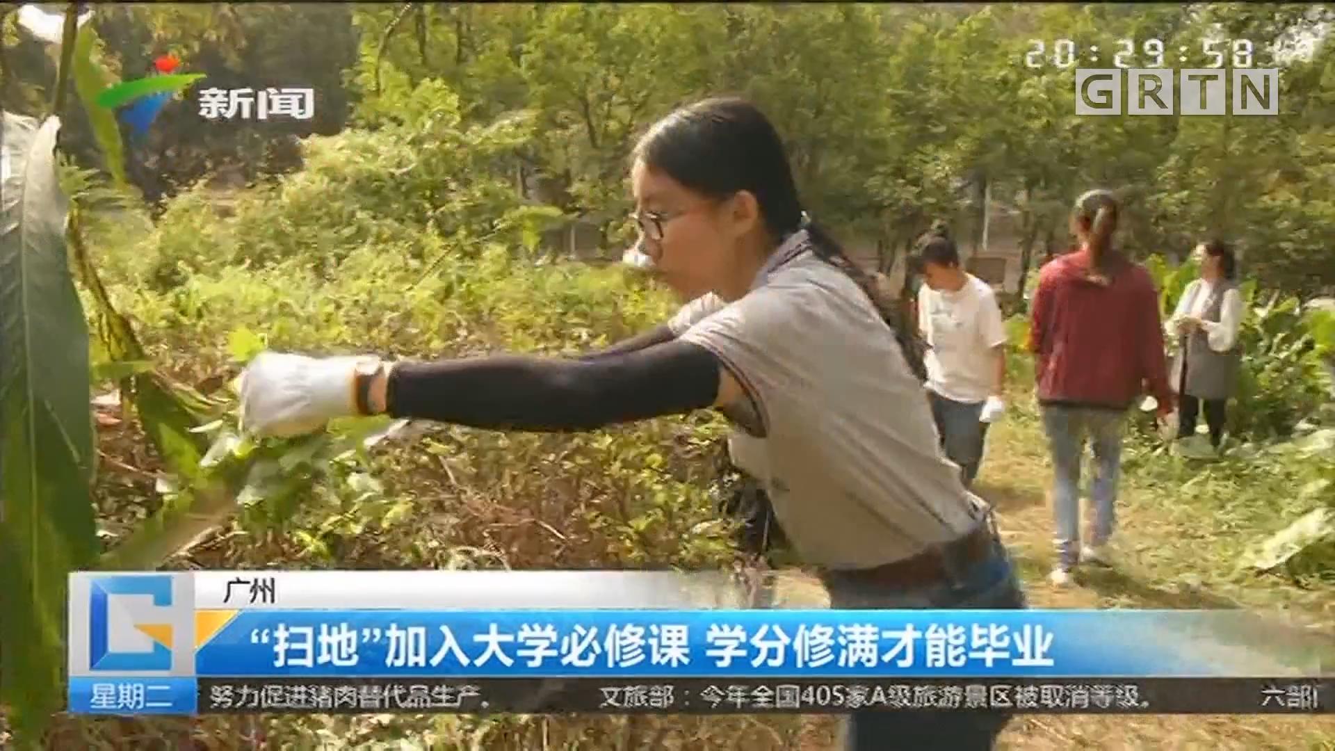 """广州:""""扫地""""加入大学必修课 学分修满才能毕业"""