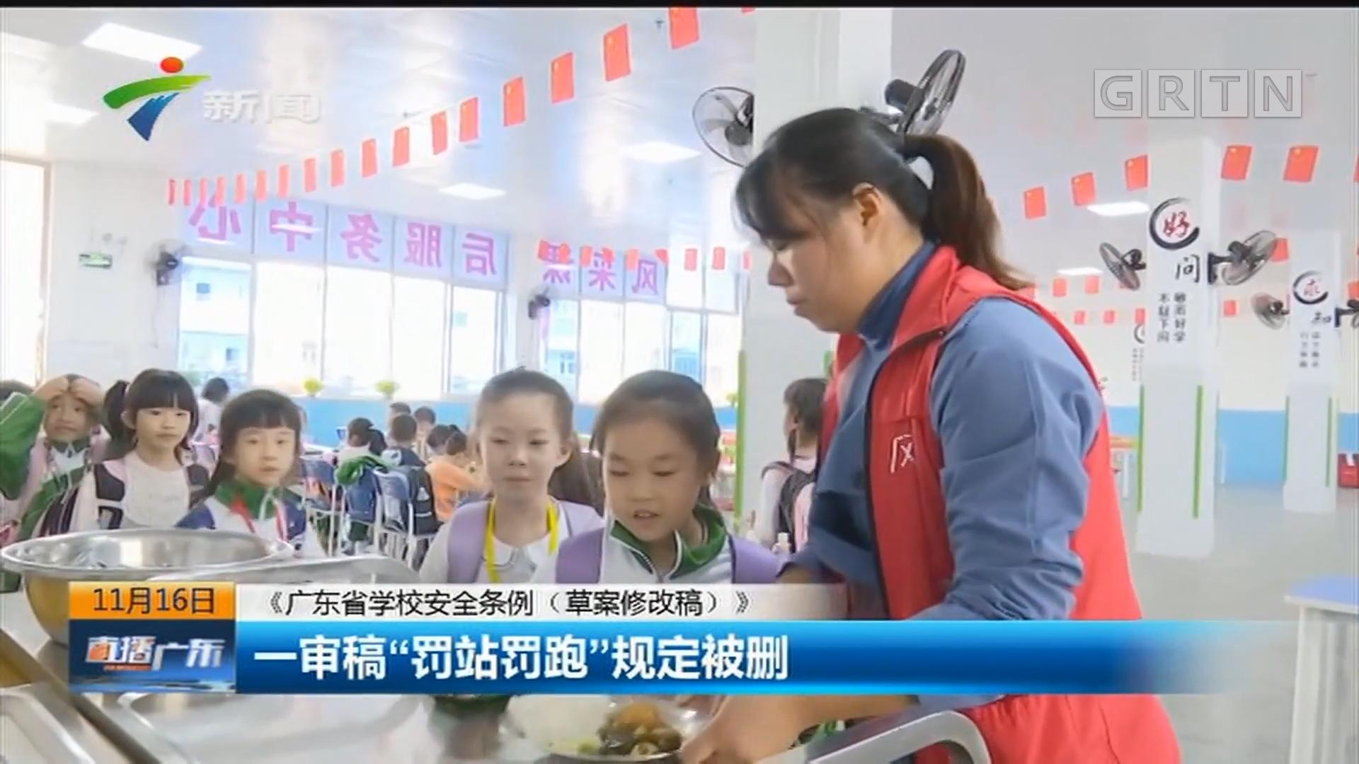 """《广东省学校安全条例(草案修改稿)》 一审稿""""罚站罚跑""""规定被删"""