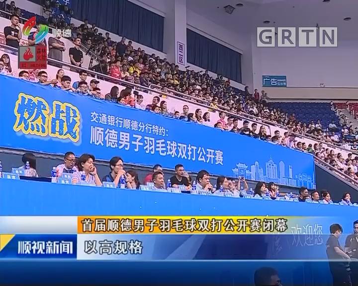 首届顺德男子羽毛球双打公开赛闭幕