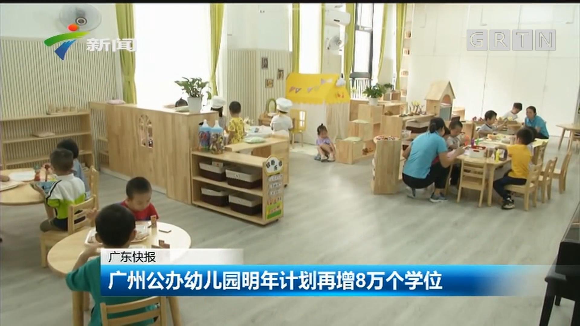 广州公办幼儿园明年计划再增8万个学位