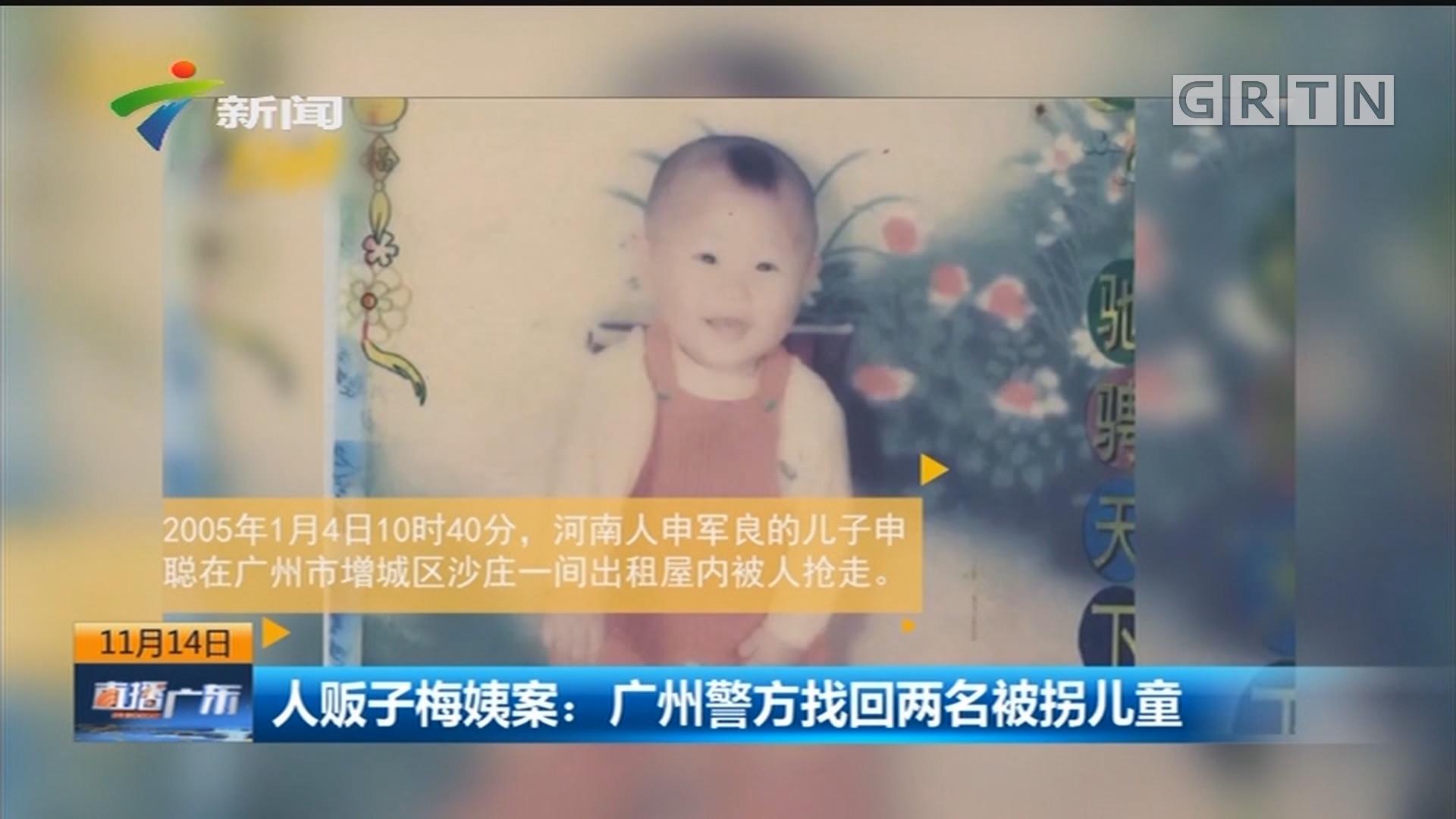 人贩子梅姨案:广州警方找回两名被拐儿童
