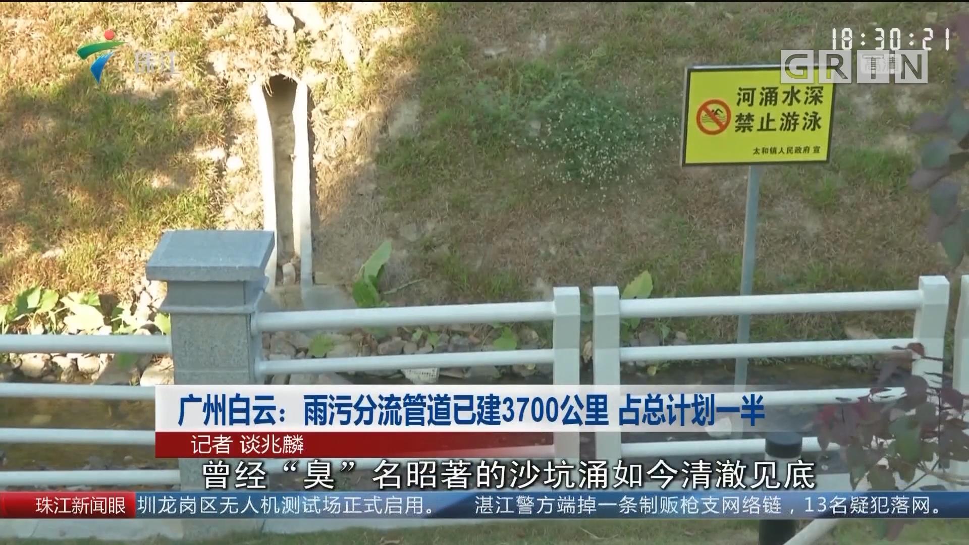广州白云:雨污分流管道已建3700公里 占总计划一半