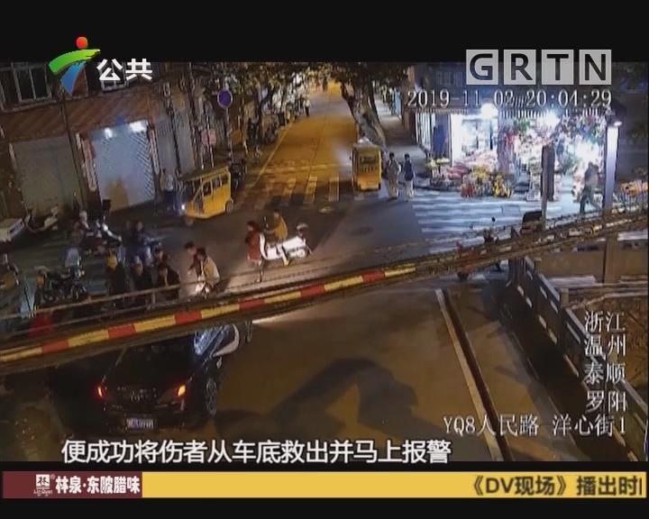 (DV现场)女子被压车底 众人合力救援