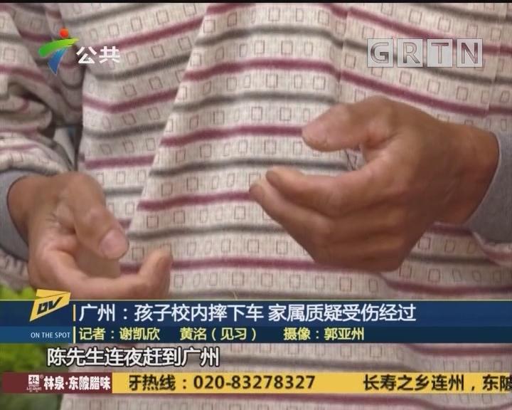 (DV现场)广州:孩子校内摔下车 家属质疑受伤经过