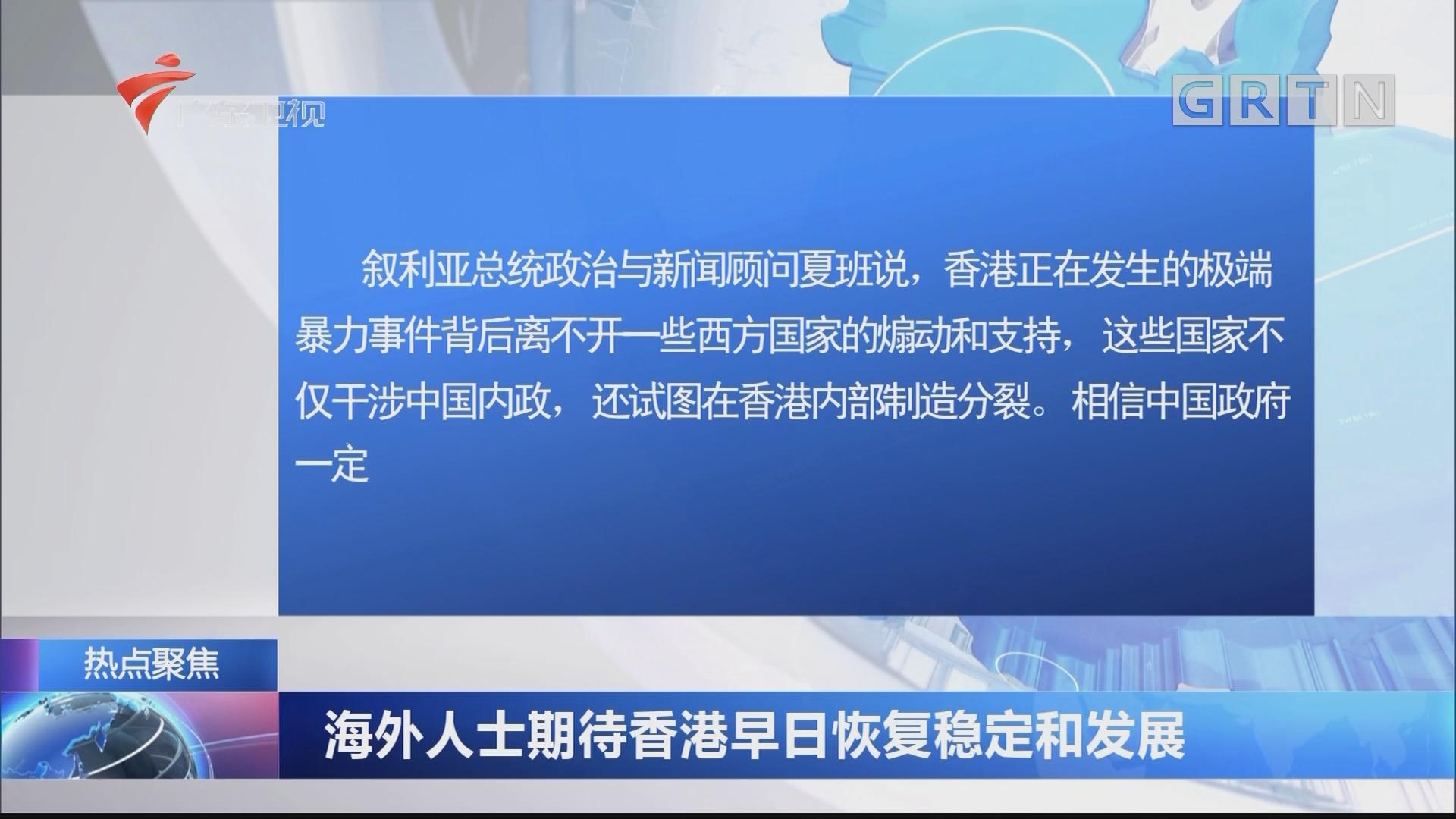 海外人士期待香港早日恢复稳定和发展