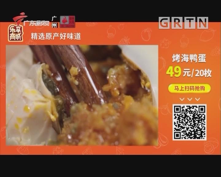 乐享快讯:烤海鸭蛋