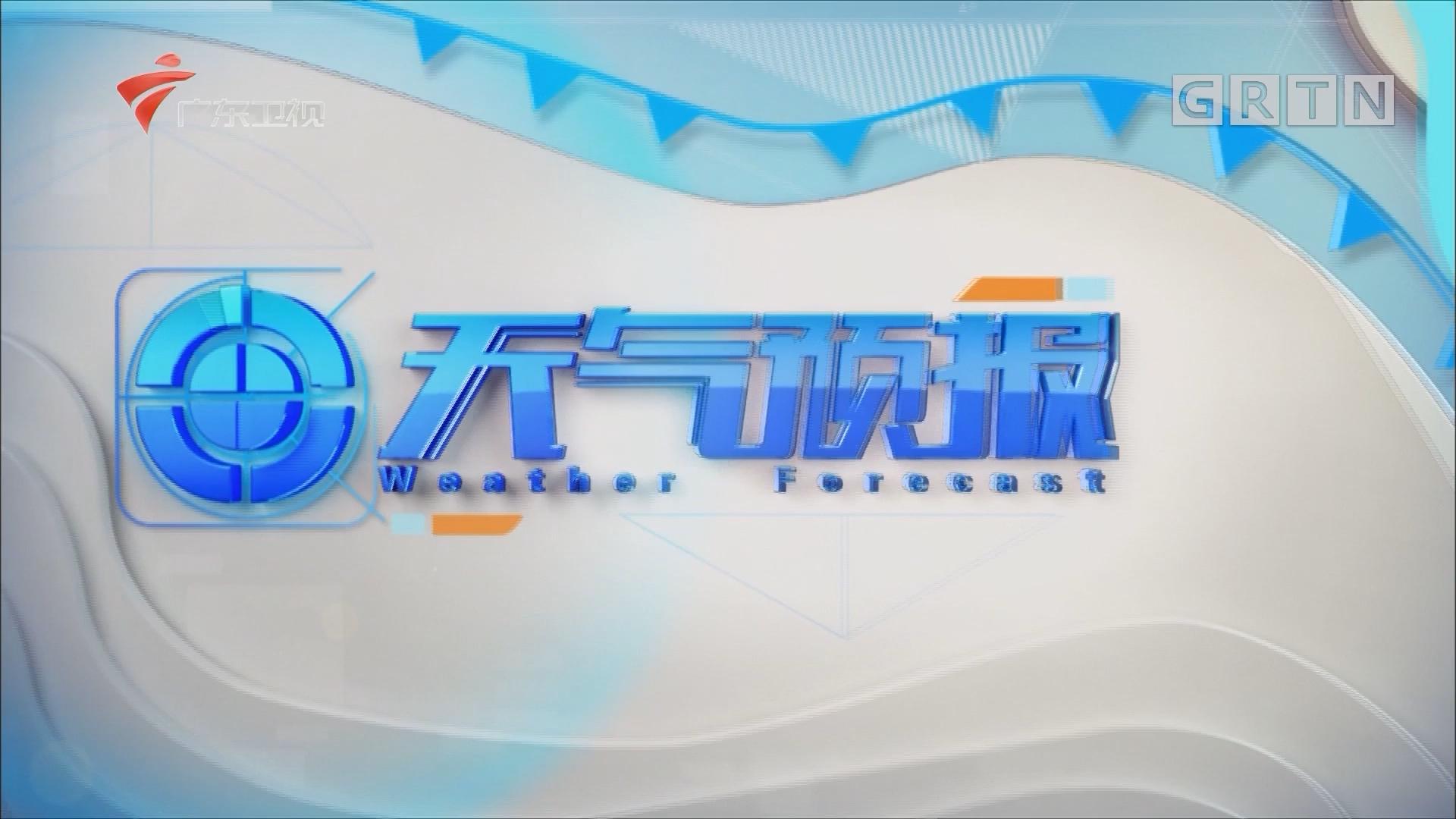 [HD][2019-11-10]广东天气预报