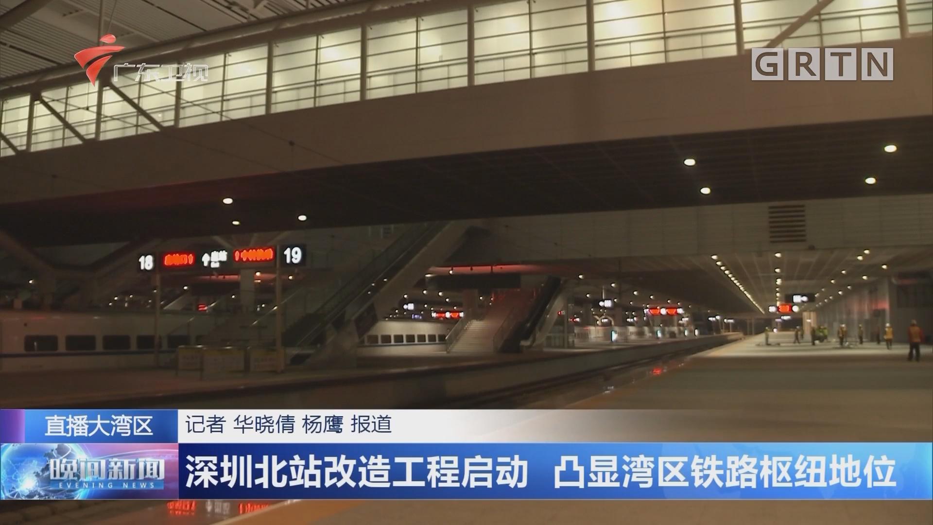 深圳北站改造工程启动 凸显湾区铁路枢纽地位