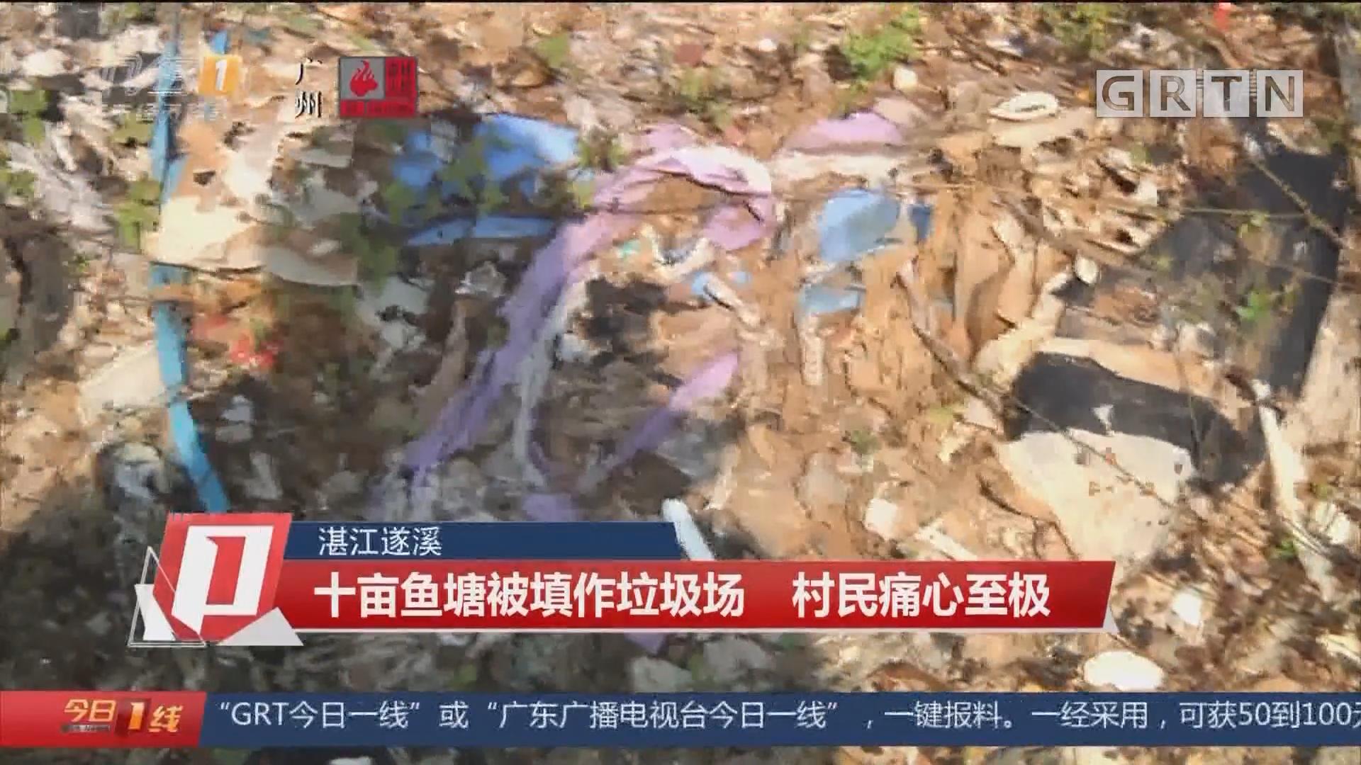 湛江遂溪:十亩鱼塘被填作垃圾场 村民痛心至极