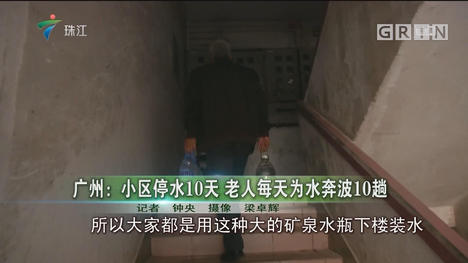 广州:小区停水10天 老人每天为水奔波10趟