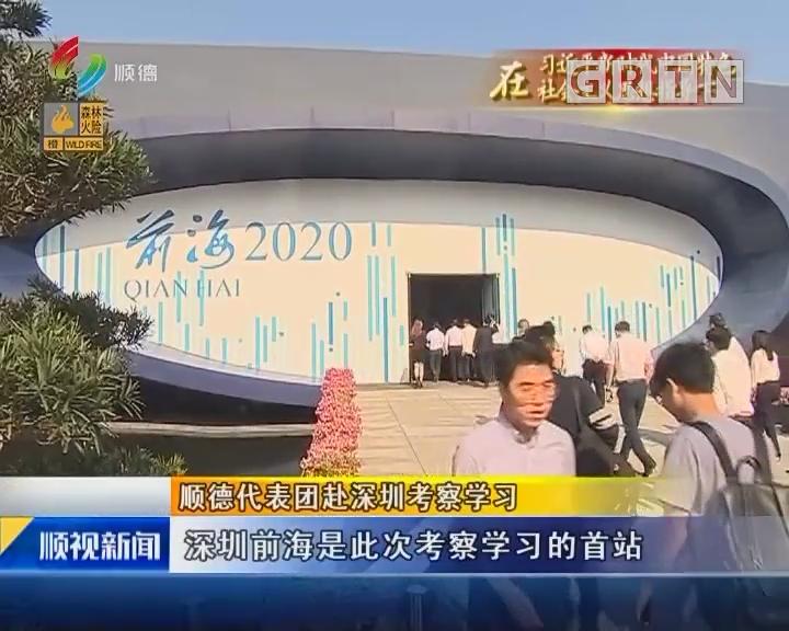 顺德代表团赴深圳考察学习