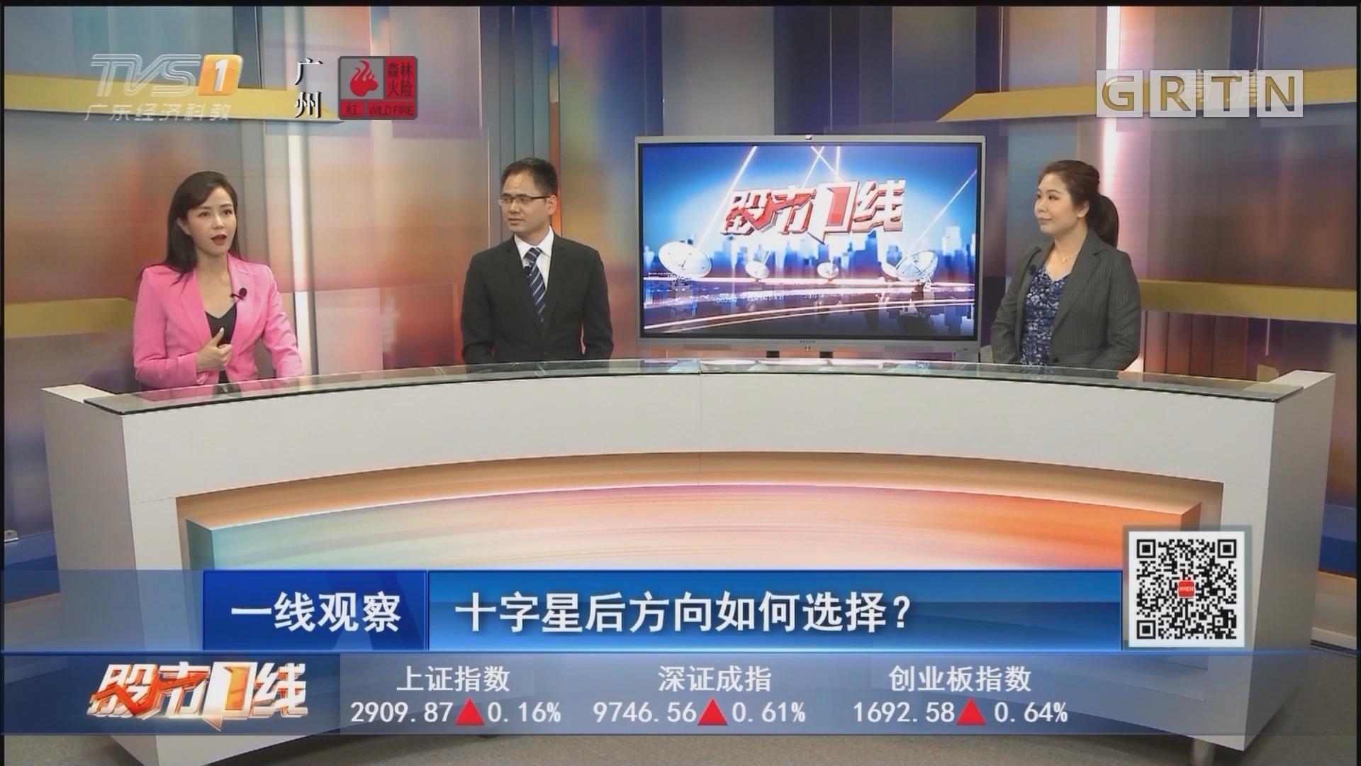 [HD][2019-11-14]股市一线:十字星后方向如何选择?