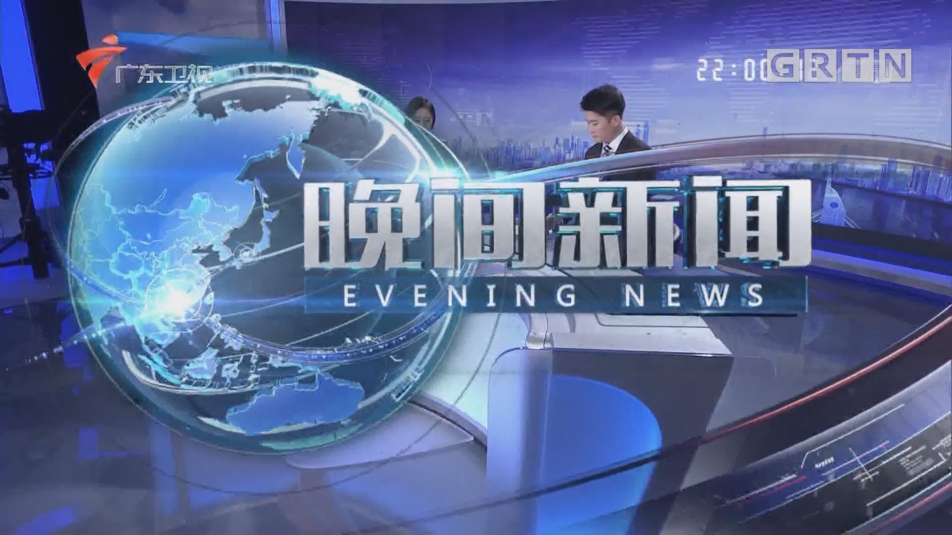 [HD][2019-11-27]晚间新闻:广东首家银行获准接入自由贸易账户分账核算业务系统 外资可按需开户 资金流动更加自由