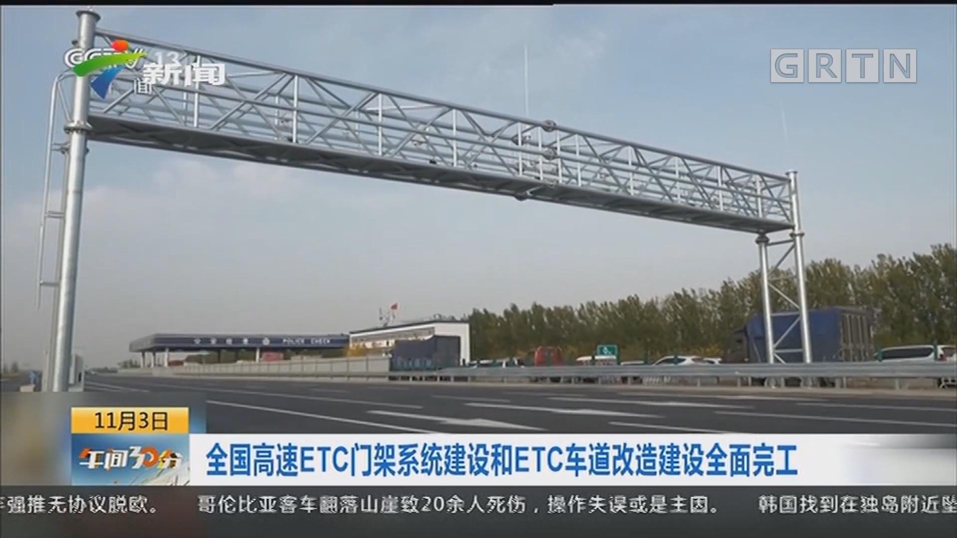 全国高速ETC门架系统建设和ETC车道改造建设全面完工