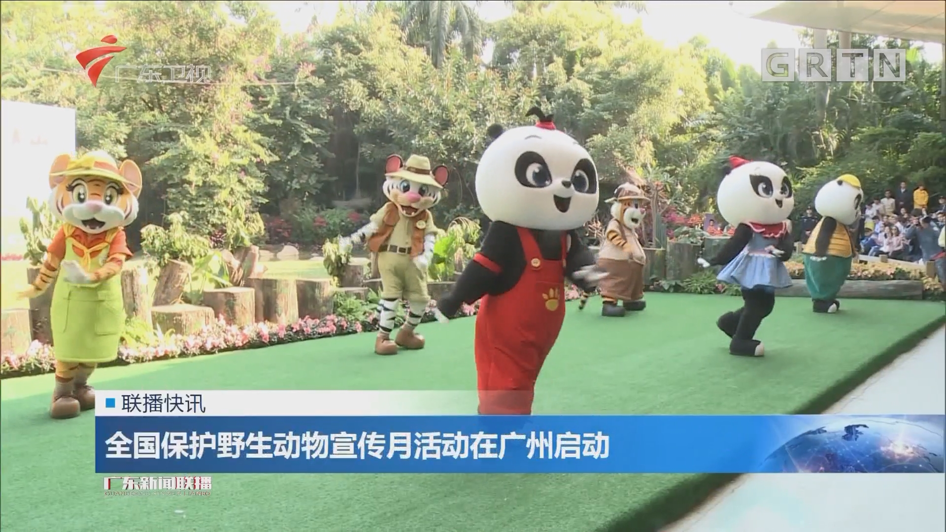 全国保护野生动物宣传月活动在广州启动