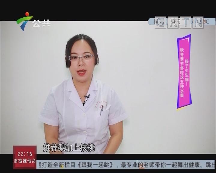 唔系小儿科:秋冬季节多吃这五种水果 孩子少生病!