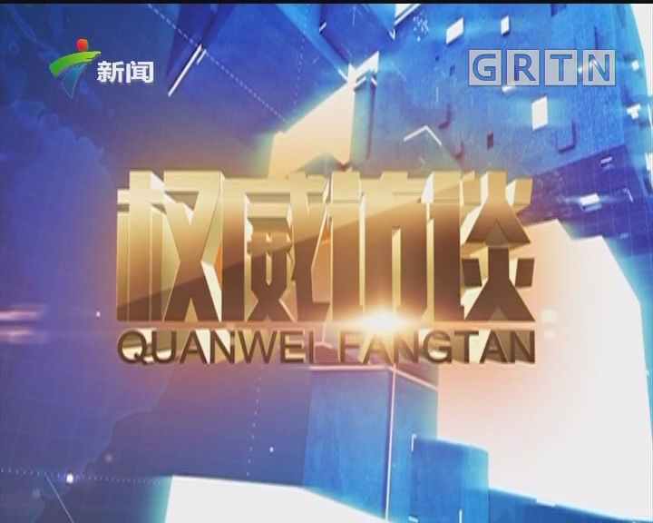 [HD][2019-11-16]权威访谈:揭阳:打造广东沿海经济带新增长极