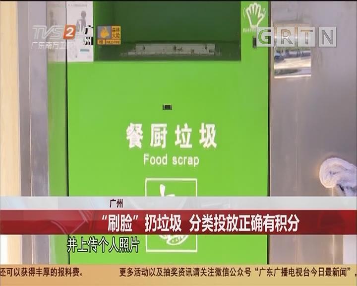 """广州:""""刷脸""""扔垃圾 分类投放正确有积分"""