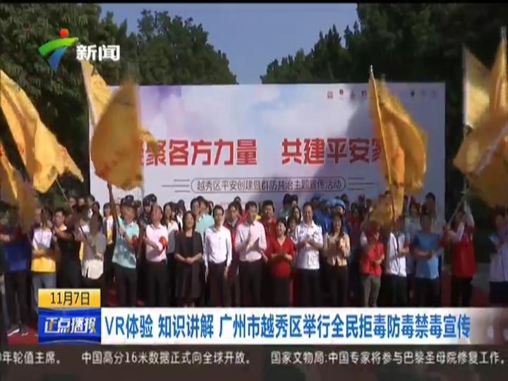 VR体验 知识讲解 广州市越秀区举行全民拒毒防毒禁毒宣传