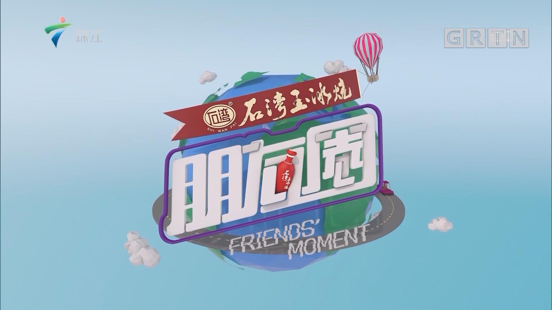 [HD][2019-11-03]朋友圈
