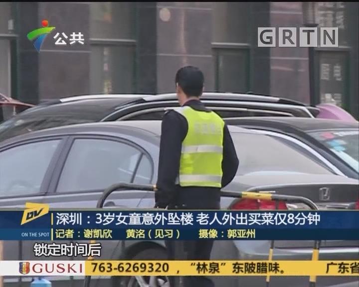 (DV现场)深圳:3岁女童意外坠楼 老人外出买菜仅8分钟
