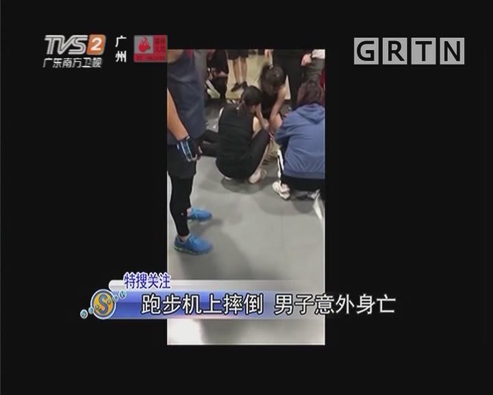 跑步机上摔倒 男子意外身亡