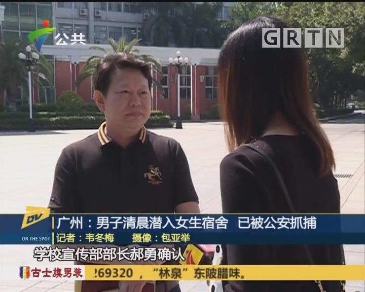 (DV现场)广州:男子清晨潜入女生宿舍 已被公安抓捕