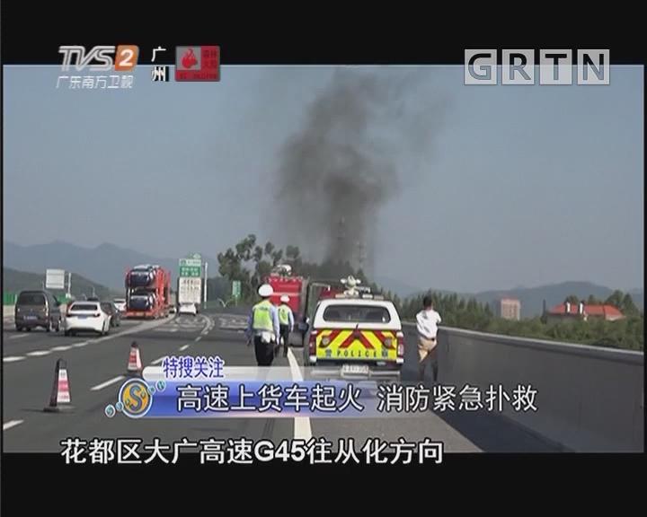 高速上货车起火 消防紧急扑救