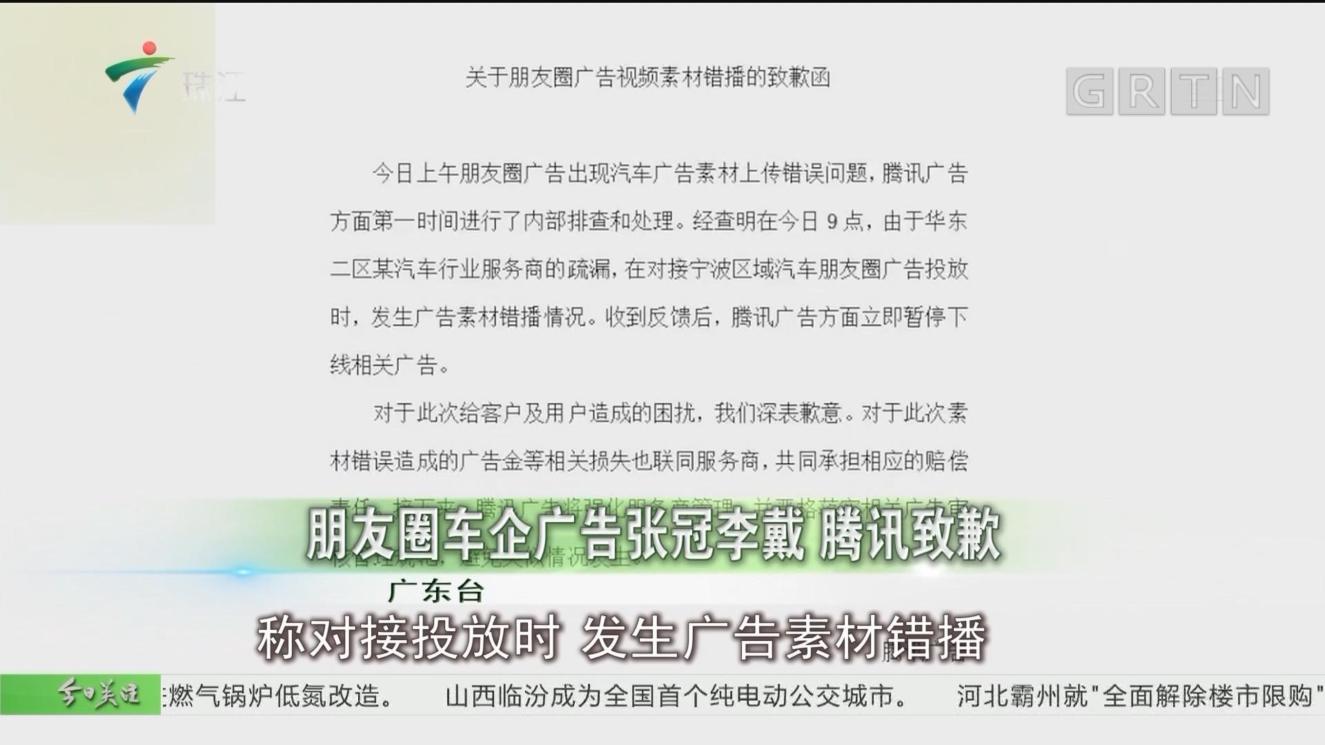 朋友圈车企广告张冠李戴 腾讯致歉