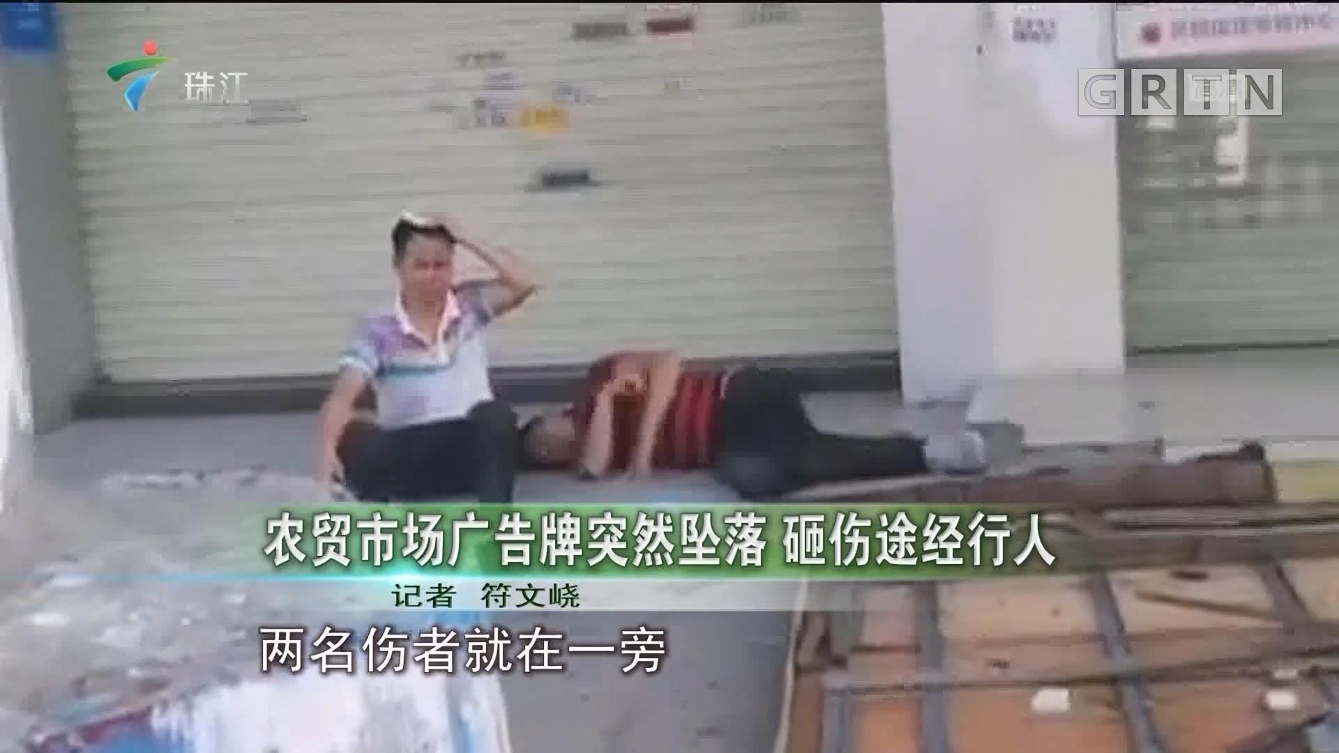 农贸市场广告牌突然坠落 砸伤途经行人