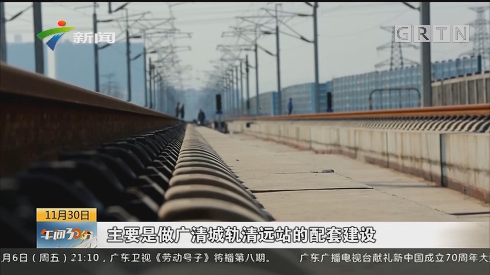 清远:广清城轨清远站工程收尾