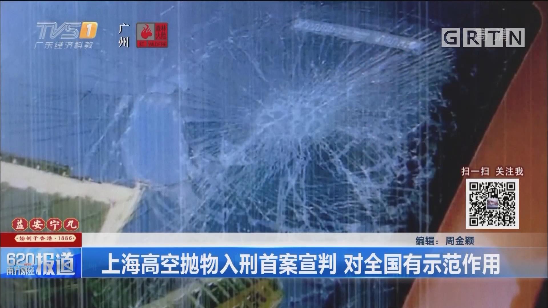 上海高空抛物入刑首案宣判 对全国有示范作用
