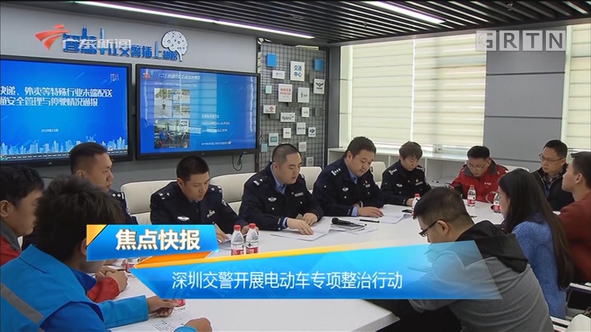 深圳交警开展电动车专项整治活动