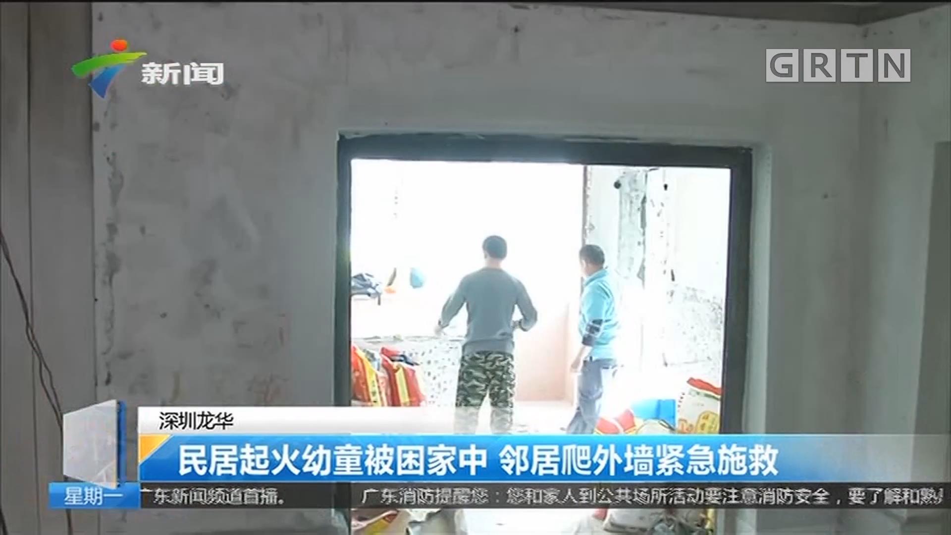 深圳龙华 民居起火幼童被困家中 邻居爬外墙紧急施救