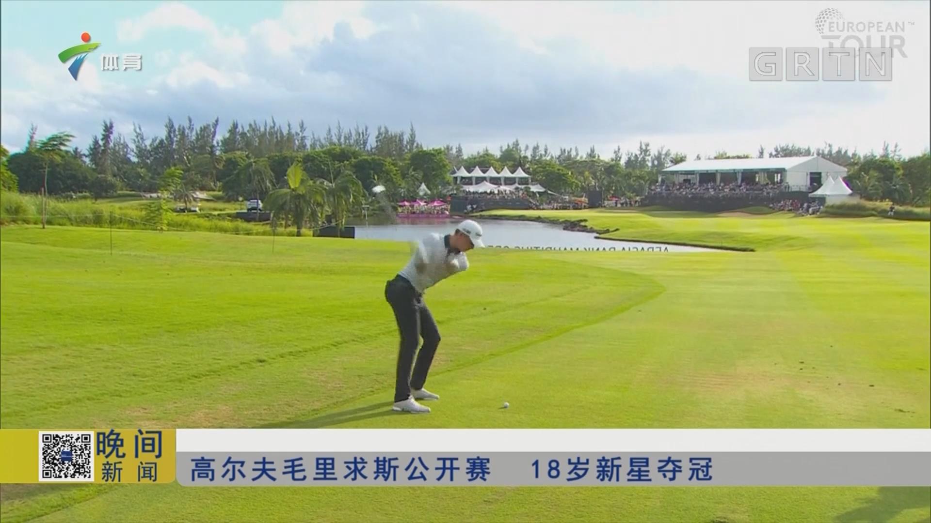 高尔夫毛里求斯公开赛 18岁新星夺冠