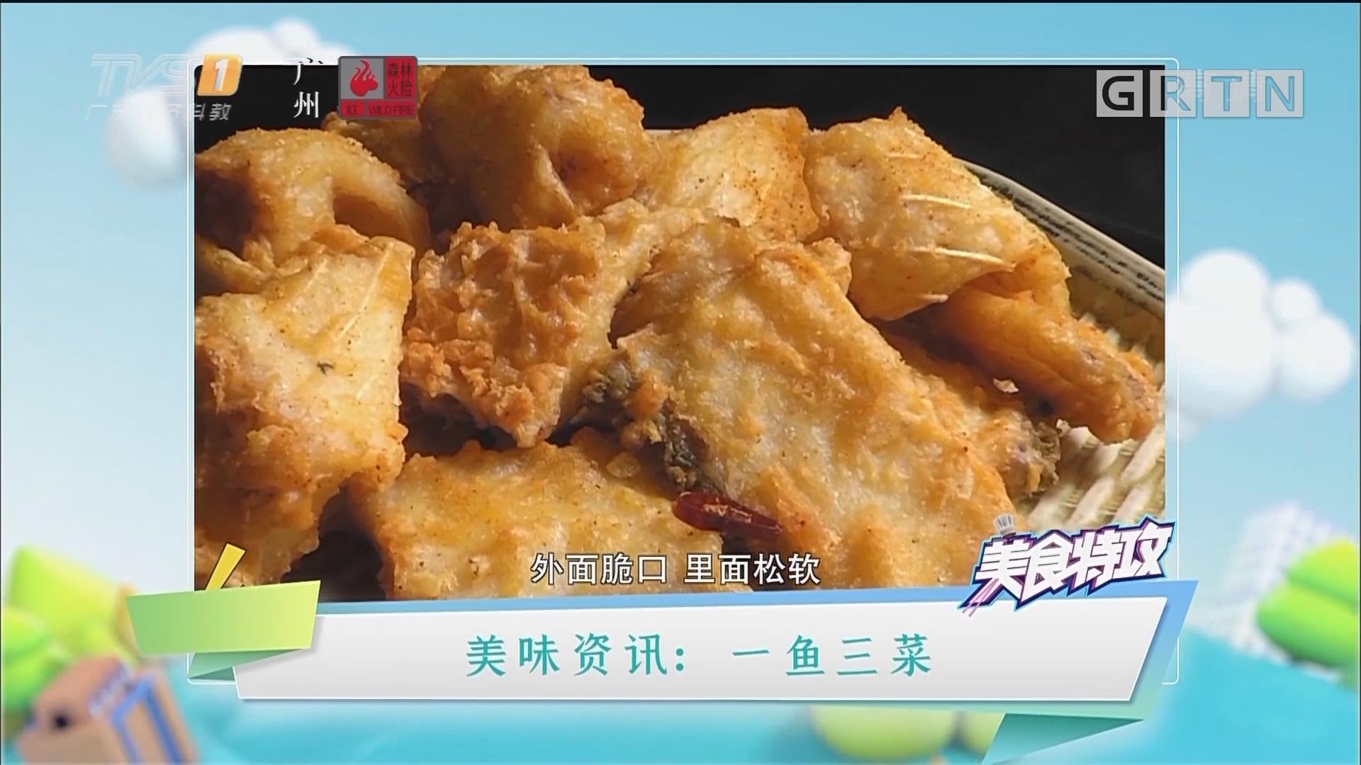 美味资讯:一鱼三菜