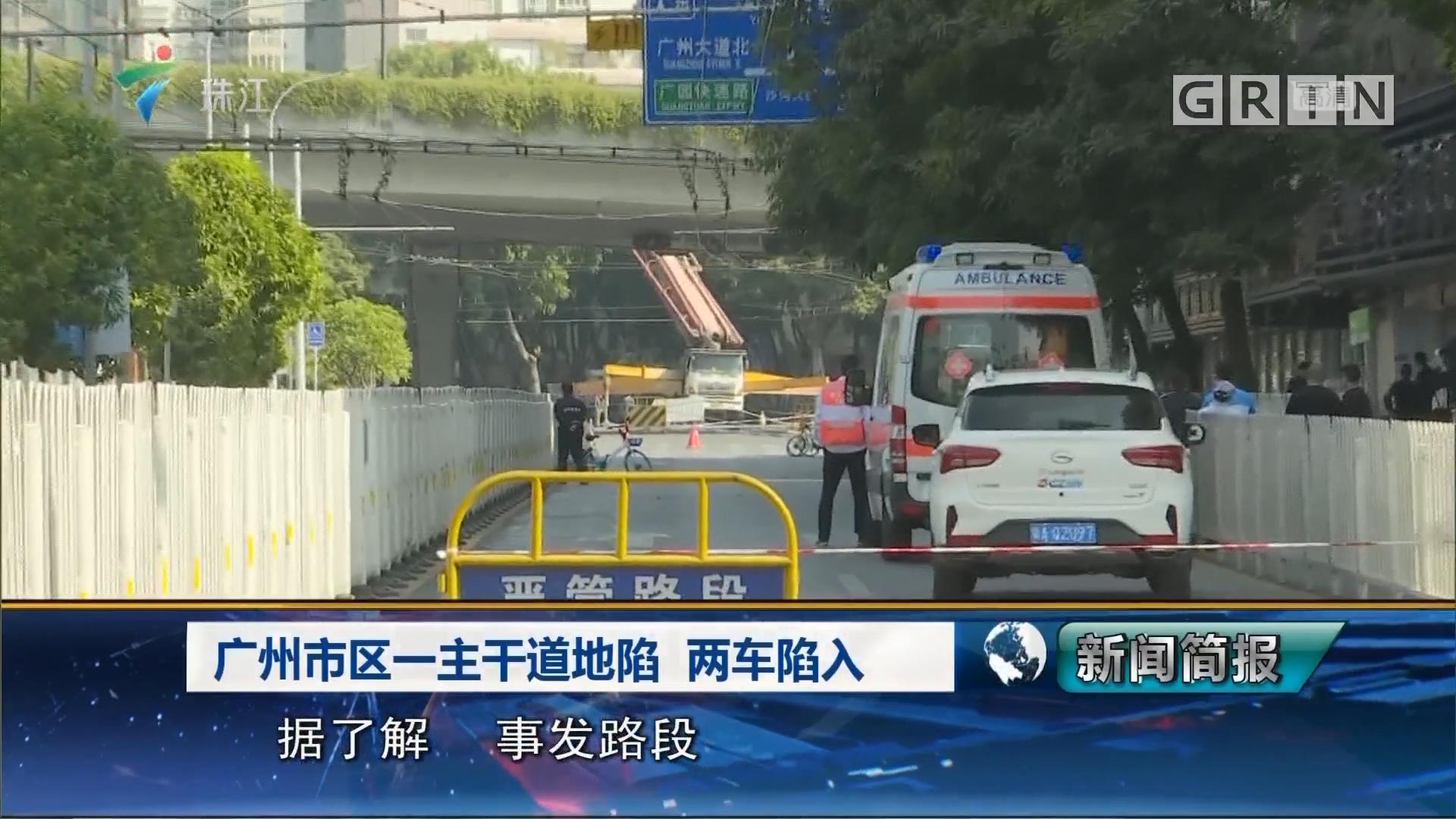 广州市区一主干道地陷 两车陷入