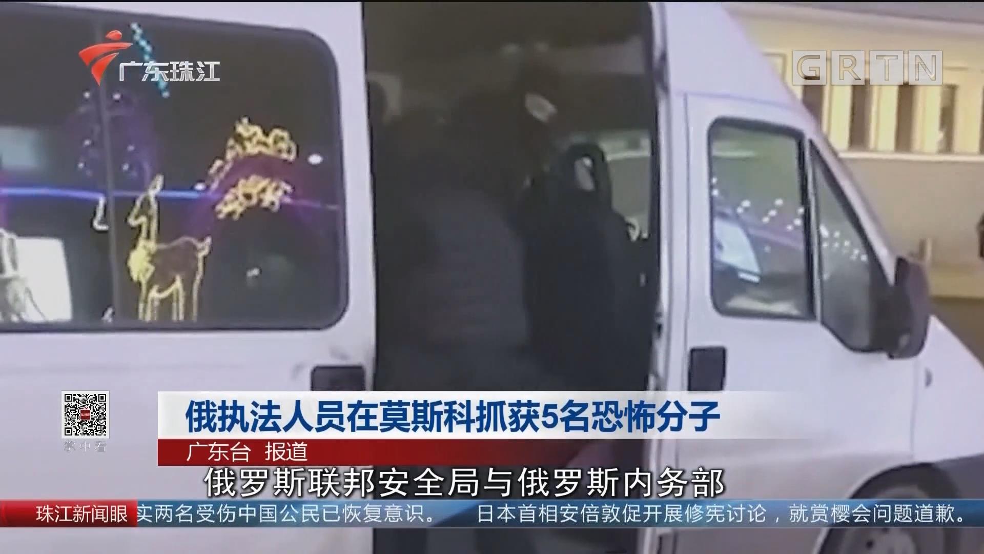 俄执法人员在莫斯科抓获5名恐怖分子