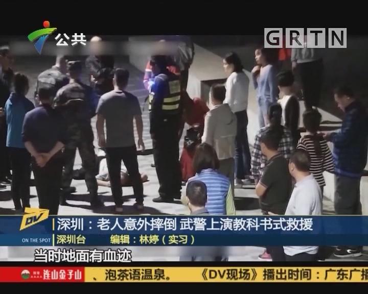 (DV现场)深圳:老人意外摔倒 武警上演教科书式救援