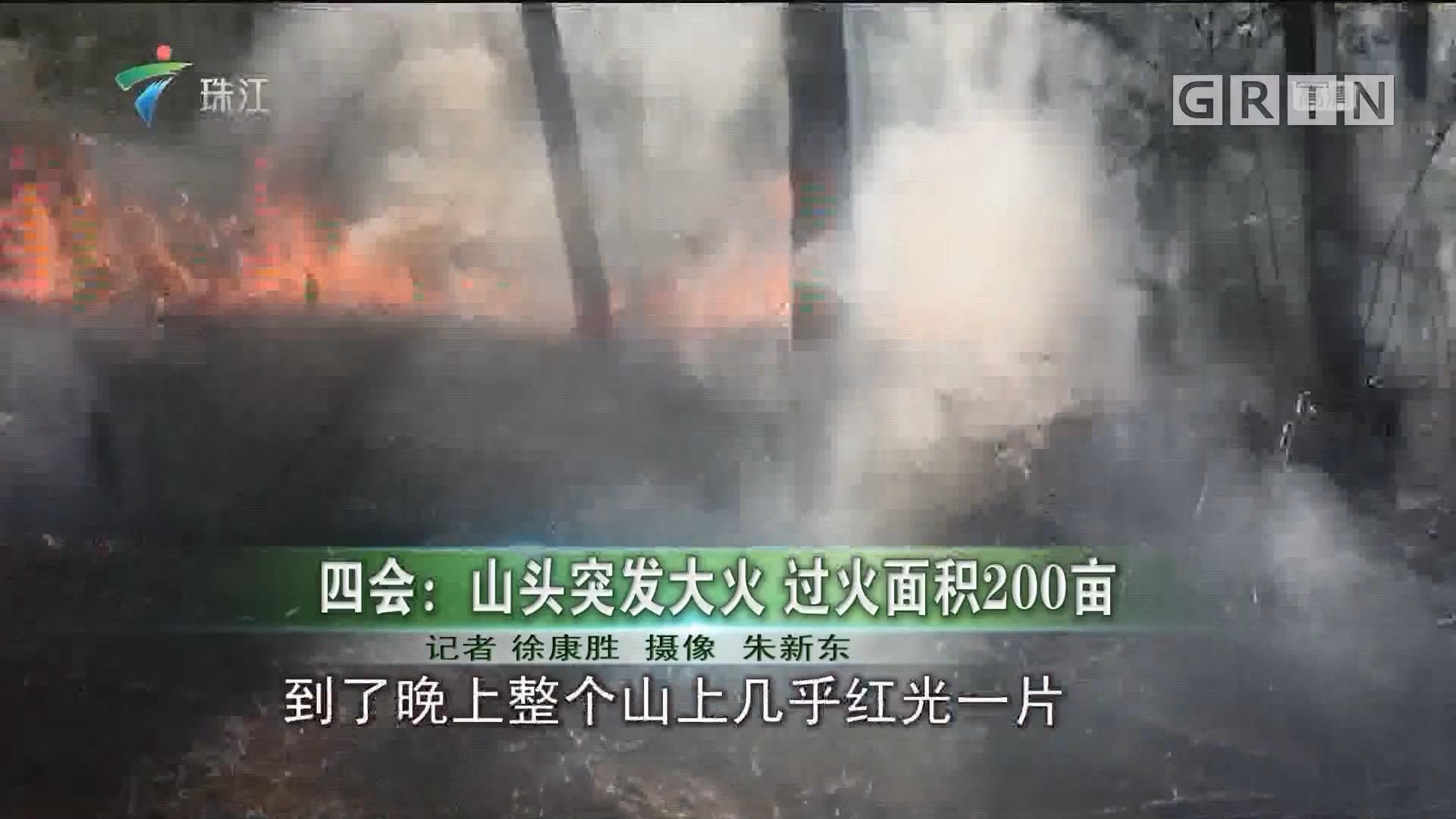 四会:山头突发大火 过火面积200亩