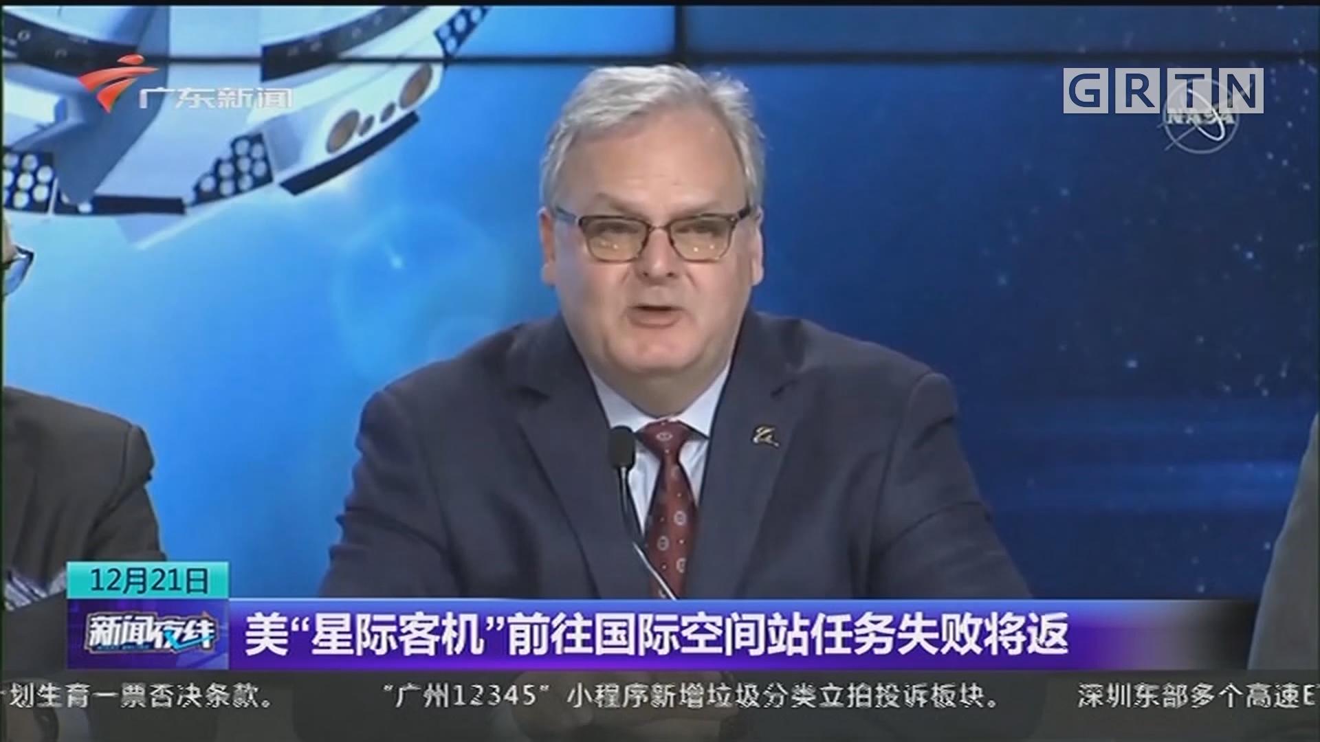 """美""""星际客机""""前往国际空间站任务失败将返航"""