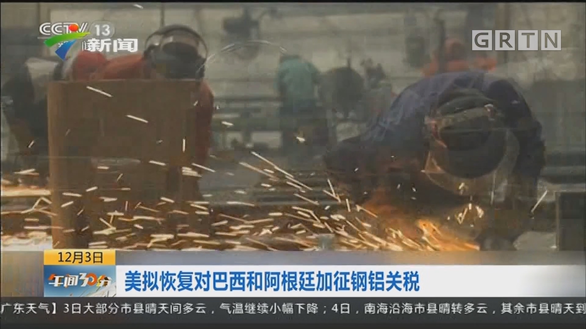 美拟恢复对巴西和阿根廷加征钢铝关税