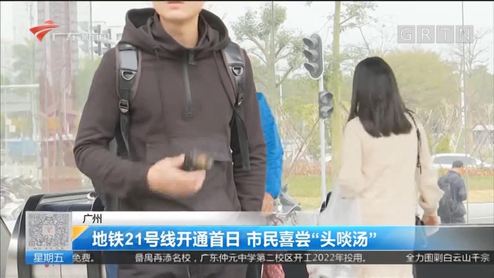 """广州 地铁21号线开通首日 市民喜尝""""头啖汤"""""""